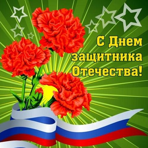23 февраля поздравления открытки