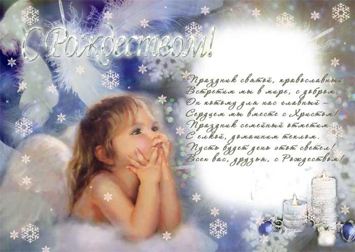 Трогательное Поздравления с рождеством священнослужителю