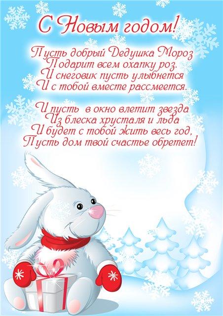 Новогодние поздравления для детей детского дома