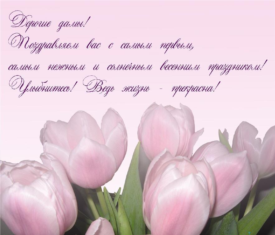 картинка с 8 марта поздравление