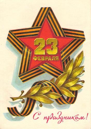 Красивые открытки и поздравления с 23 февраля