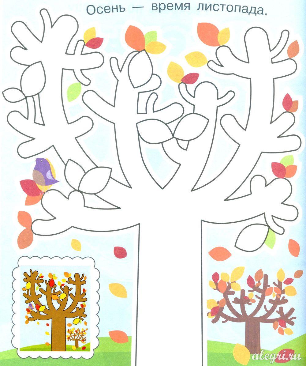 картинки раскраска для детей осень