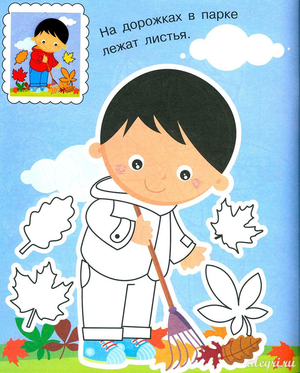 Раскраски про осень для детей
