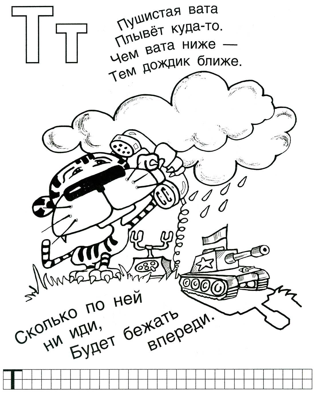 Азбука для детей в картинках: http://www.alegri.ru/deti/vospitanie-i-razvitie-rebenka/azbuka-dlja-detei-v-kartinkah/page-2.html