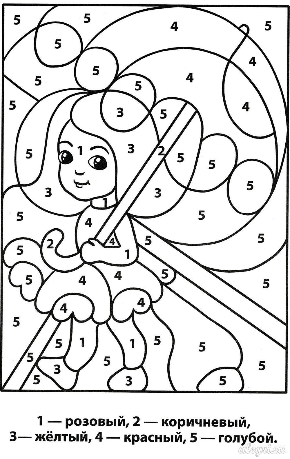 Раскраски по номерам для детей 10 лет