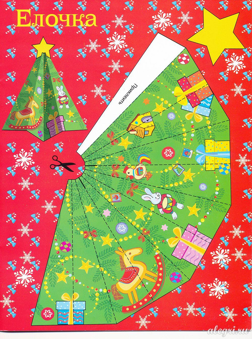 Новогодние елки своими руками из бумаги схемы