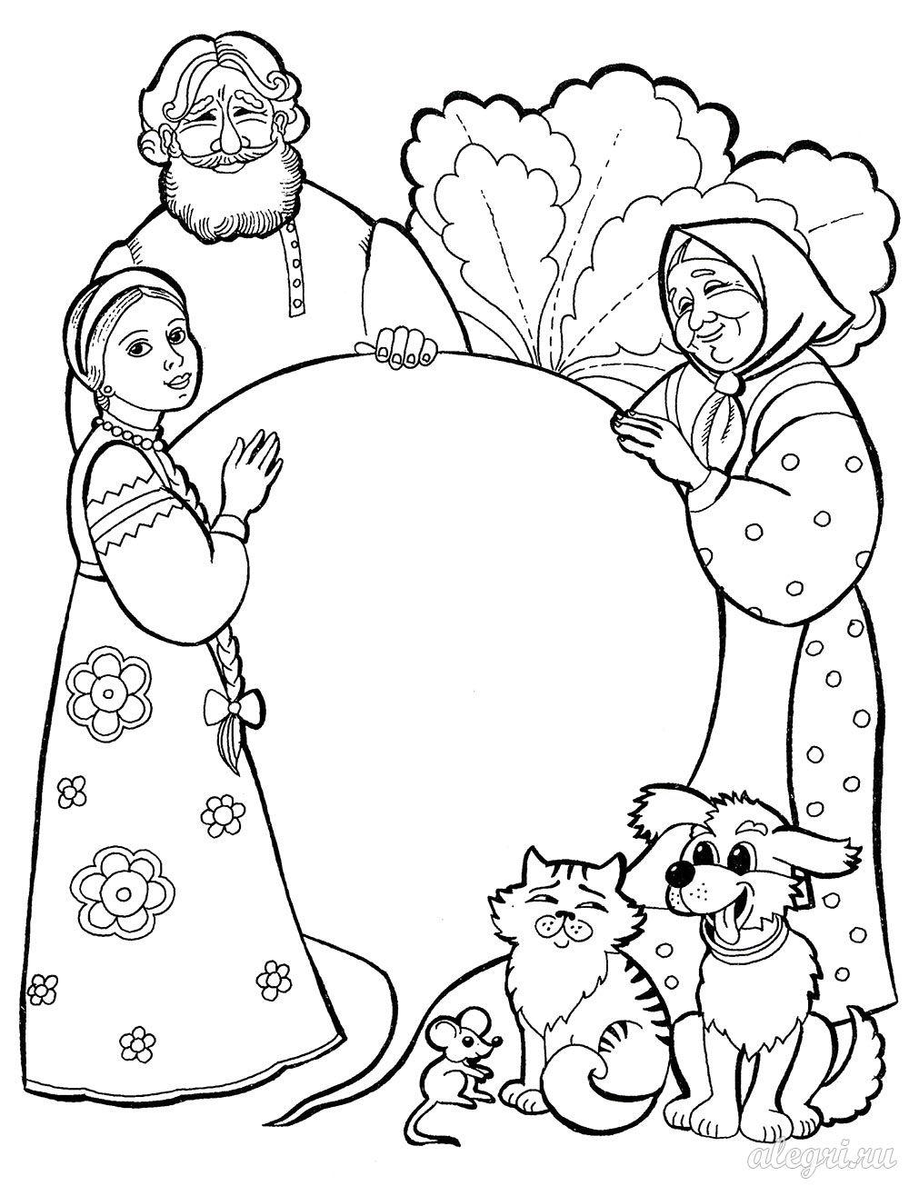 сказка раскраска для детей 5 лет