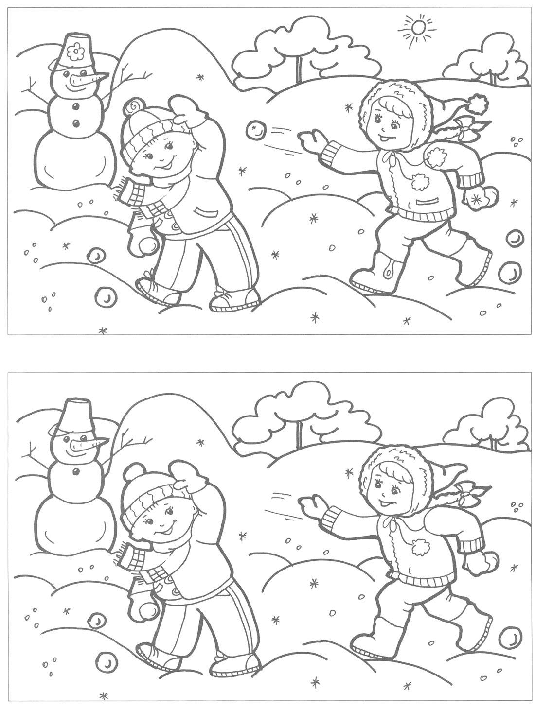 Зимние забавы картинки раскраска
