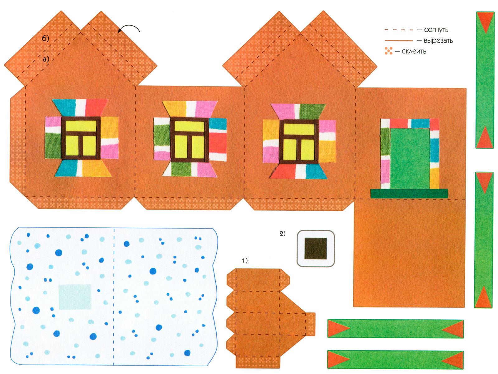 Домик из картона своими руками для детей поделка шаблон