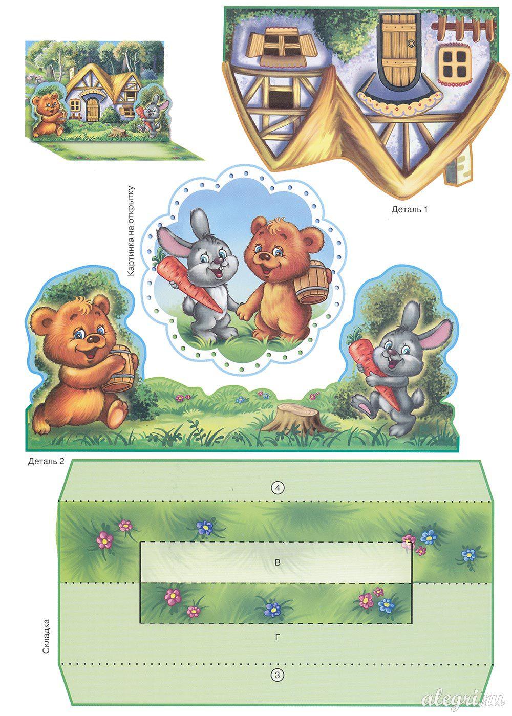 Детские открытки ко дню рождения своими руками