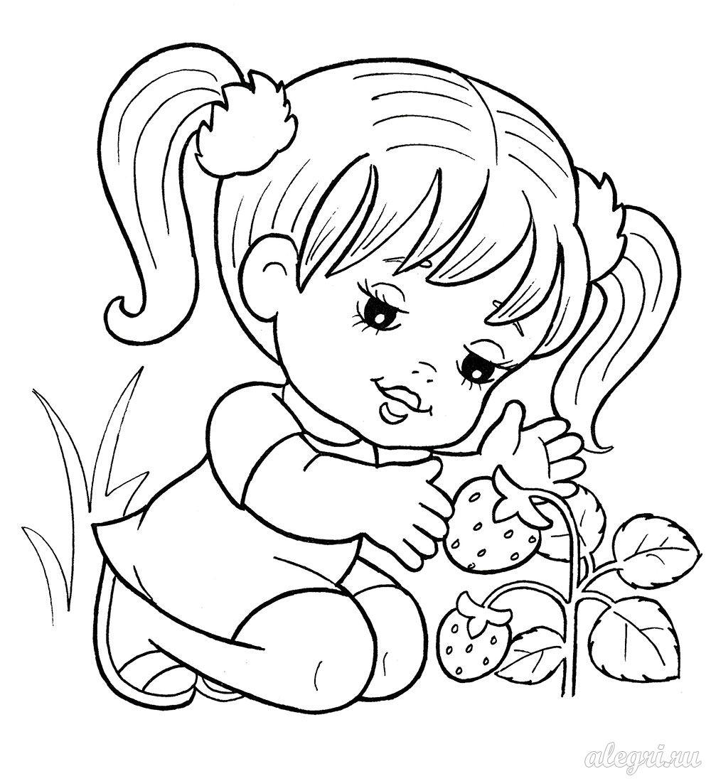 Раскраска для детей дошкольного возраста. Девочка с ягодами
