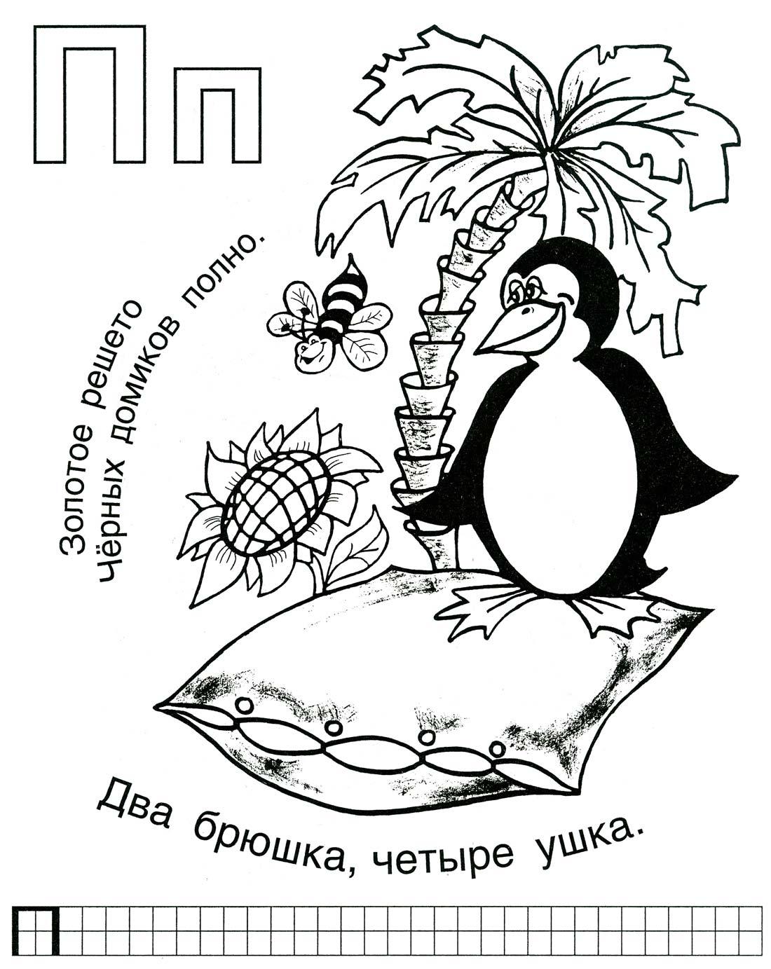 Картинки для детей с буквой с в середине слова для детей