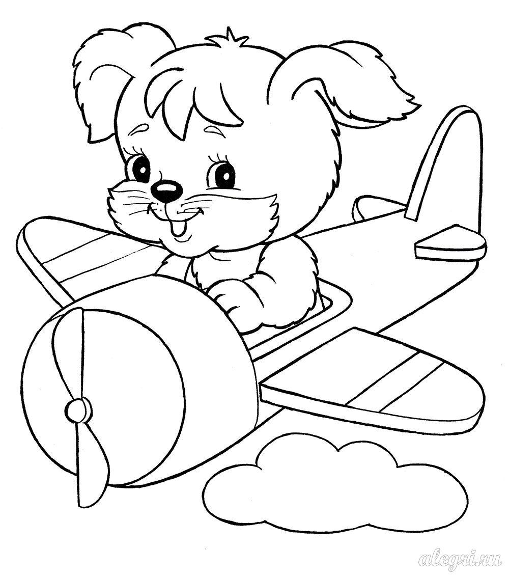 Раскраска для детей дошкольников. Собака - лётчик