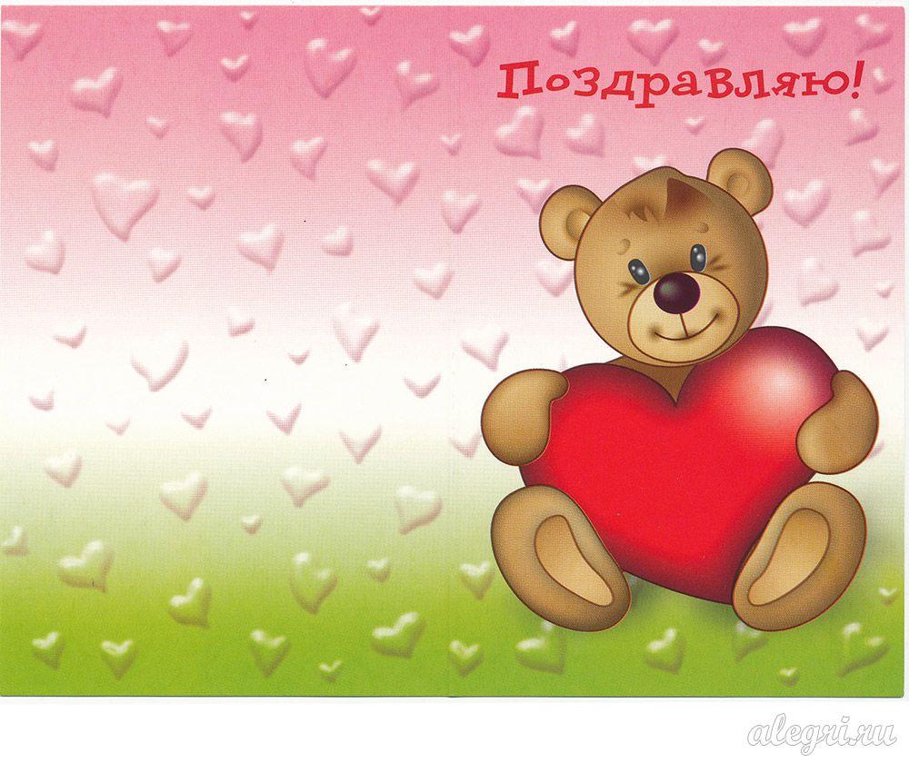 Открытка на День Святого Валентина ...: www.alegri.ru/photos/photo1162.html