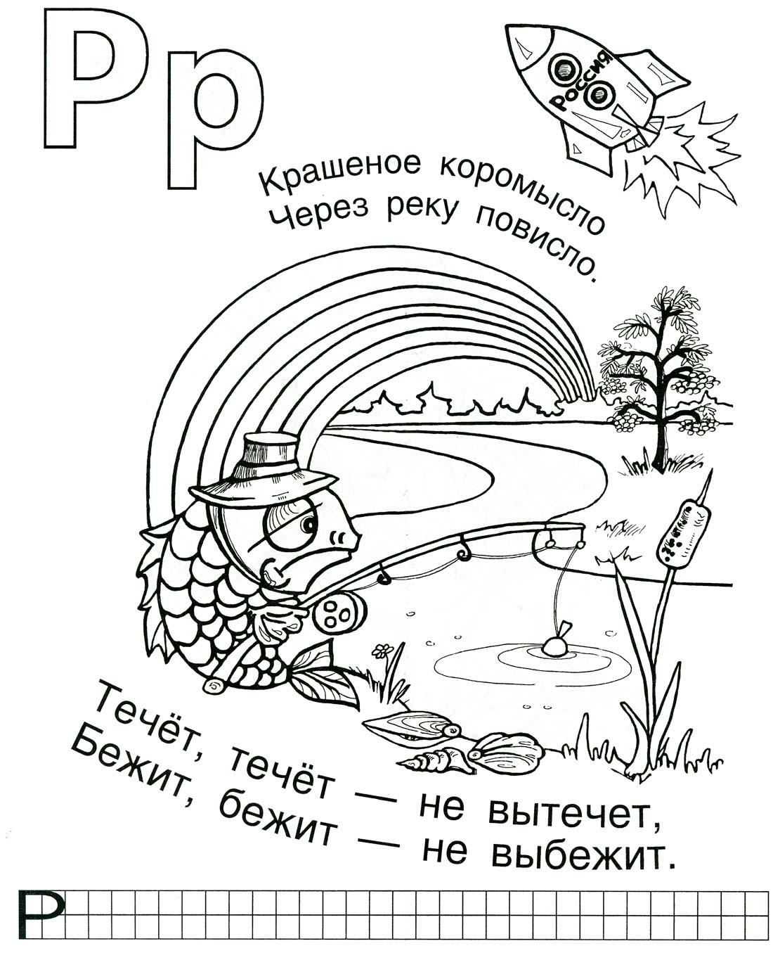 Азбука для детей в картинках