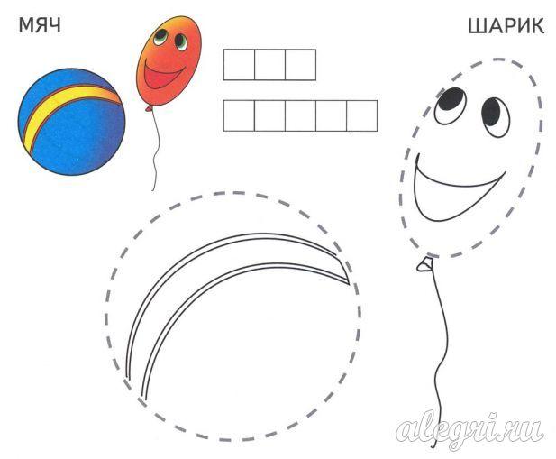 раскраска шарик