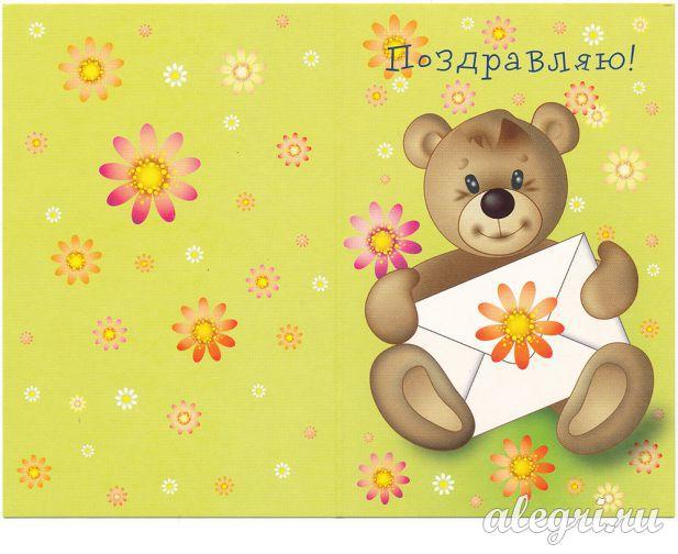 открытка к 8 марта знакомой
