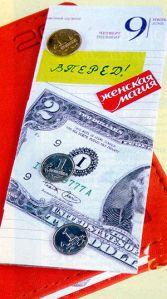 Денежный магнит для стрельца медитация я денежный магнит андрей ховратов