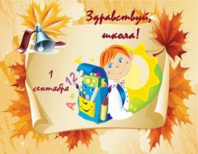 О празднике 1 сентября – День знаний