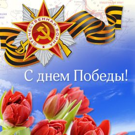 картинки на 9 мая день победы