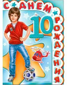 Что подарить на день рождения мальчику 10 лет