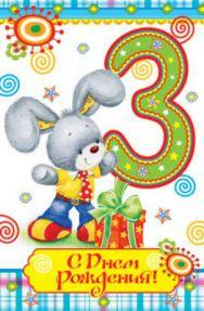Поздравления с днем рождения ребенку 3