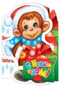 Красивые короткие поздравления с наступающим новым 2016 годом обезьяны