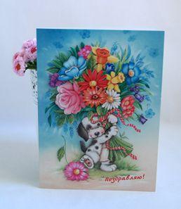 Поздравительная открытка своими руками. С днем