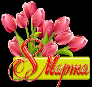Праздник 8 марта для девочек в школе новые фото