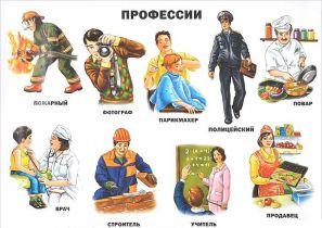 мир профессий картинки для школьников