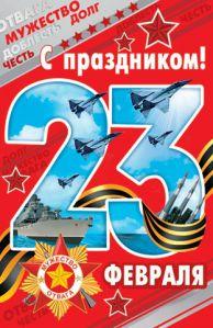 Поздравления с праздником День защитника Отечества для коллег