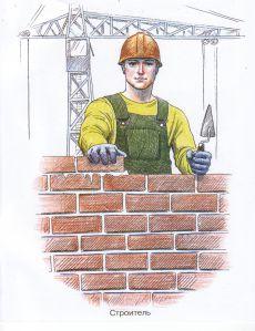 профессия строитель для детей картинки