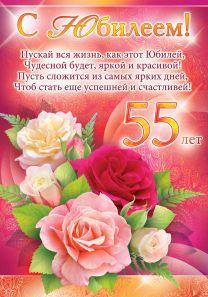 Поздравление с юбилеем 55 сватье фото 119