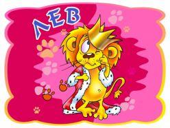 характеристика людей со знаком зодиака лев